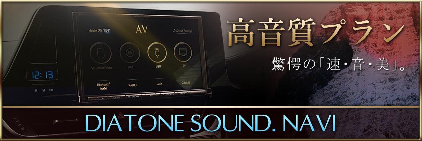 DIATONE SOUND NAVIシリーズ 高音質プラン