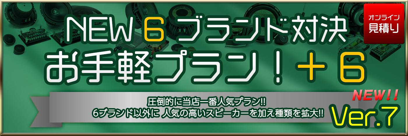 NEW 6ブランド対決プラス6 お手軽プラン VER7