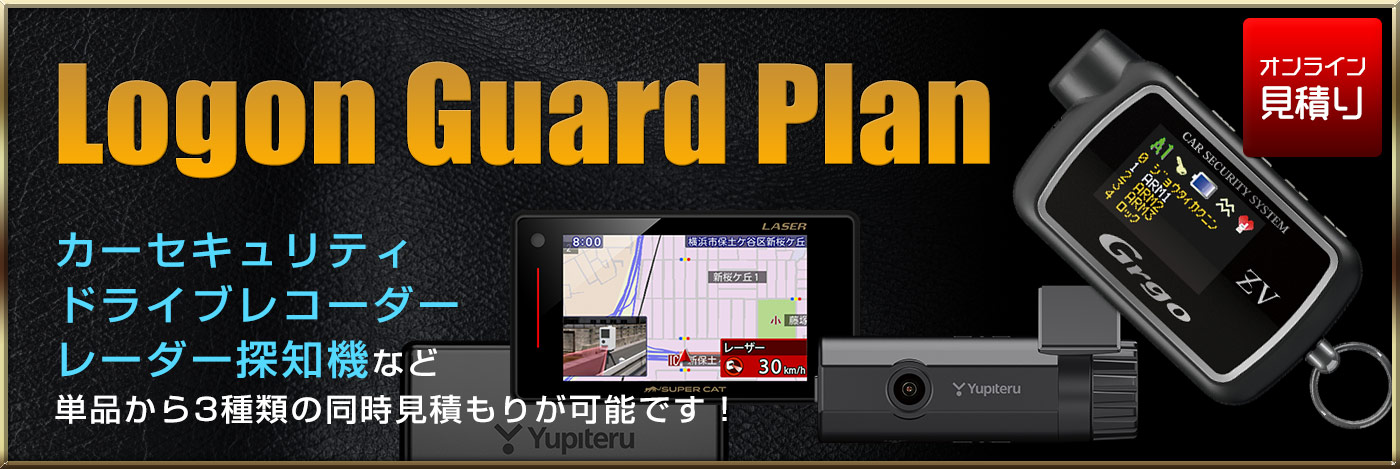 Logon Guard Plan