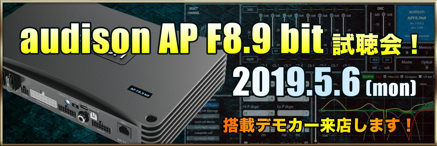 audison AP F8.9 bit試聴会 2019.5.6 (mon)