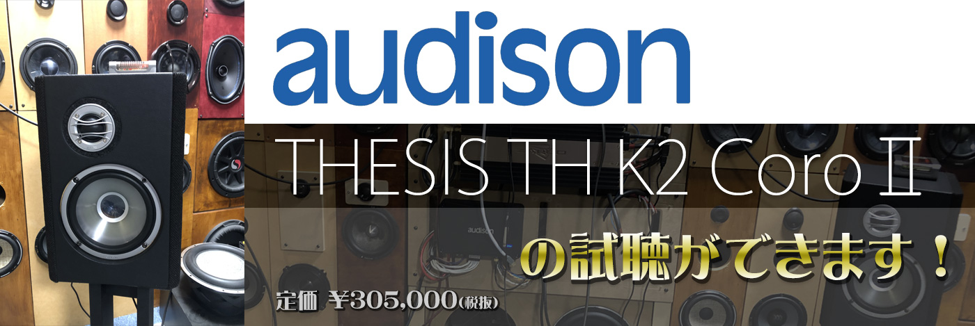 audison THESIS TH K2 CoroⅡの試聴ができます!