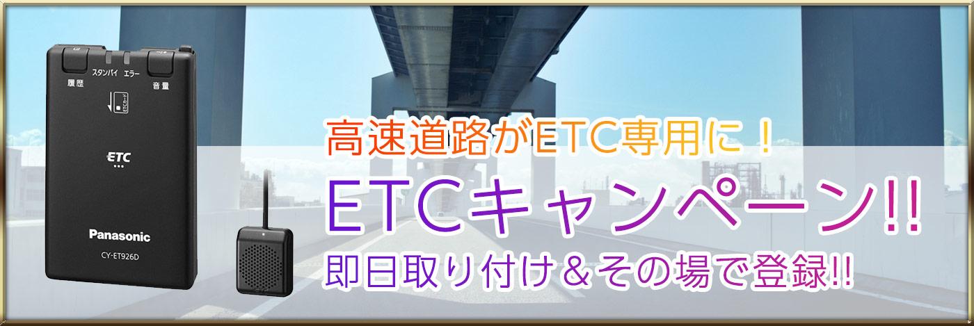 ETCキャンペーン!!即日取り付け&その場で登録!!!!